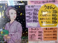 岡崎-岩瀬製麺所