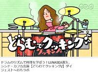 攻めすぎ!(笑) ドラムでクッキング?!