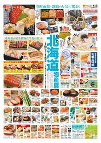 北海道物産展!本日開催!