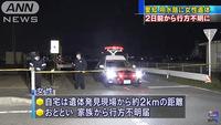 豊田市 全裸殺人事件?