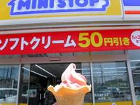 ソフトクリーム50円引き!