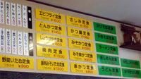 刈谷市駅-やまや食堂