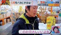 豊田の鮮魚店!ピカイチ!