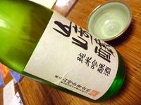 西尾-山崎合資会社