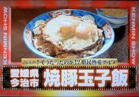 愛媛:焼豚玉子飯!