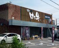 焼肉食堂!近日オープン!?