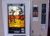 幻の自販機!