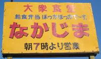 大衆食堂なかじま 12/29閉店!