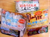 ダイエット⑰米粉のこんにゃく麺