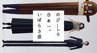 〇〇日本一!?