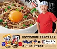 フジヤマ55-絶品丼?