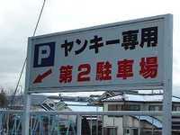 名古屋駐車場事情。。。
